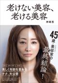 老けない美容、老ける美容 Book Cover