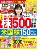 ダイヤモンドZAi 21年8月号 Book Cover