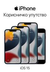 Корисничко упутство за iPhone