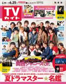 TVガイド 2021年 6月25日 号 関東版 Book Cover