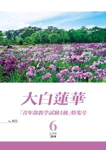 大白蓮華 2018年 6月号 Book Cover