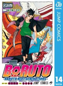 BORUTO-ボルト- -NARUTO NEXT GENERATIONS- 14 Book Cover