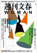 週刊文春 WOMAN vol.11  2021秋号 Book Cover