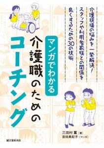 マンガでわかる介護職のためのコーチング Book Cover