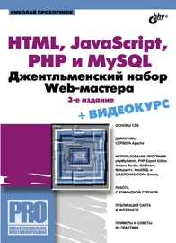 Html Javascript Php Mysql