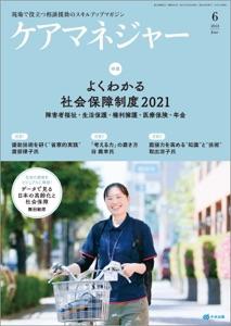 ケアマネジャー 2021年6月号 Book Cover