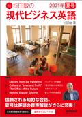 【音声付】杉田敏の 現代ビジネス英語 2021年 夏号 Book Cover
