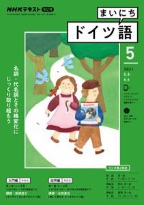 NHKラジオ まいにちドイツ語 2021年5月号 Book Cover