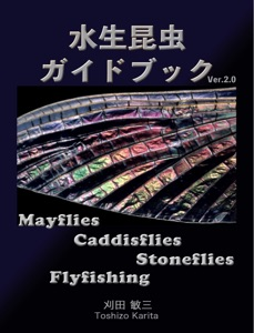 水生昆虫ガイドブック Book Cover