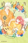 ゆびさきと恋々(5) Book Cover