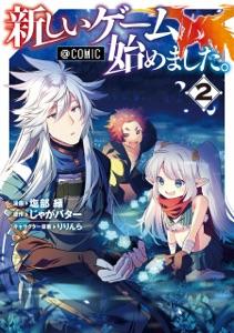 新しいゲーム始めました。@COMIC 第2巻 Book Cover