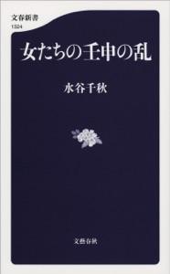 女たちの壬申の乱 Book Cover