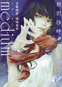 medium 霊媒探偵城塚翡翠 Book Cover