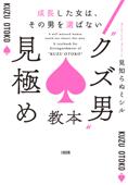 """成長した女は、その男を選ばない """"クズ男""""見極め教本(大和出版) Book Cover"""