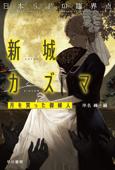 日本SFの臨界点 新城カズマ 月を買った御婦人 Book Cover