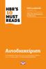Harvard Business Review - Hbr's Ten Must Reads - Αυτοδιαχείριση artwork