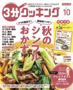 【日本テレビ】3分クッキング 2021年10月号 Book Cover