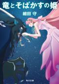 竜とそばかすの姫 Book Cover