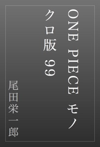 ONE PIECE モノクロ版 99 Book Cover