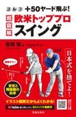 ゴルフ +50ヤード飛ぶ! 超図解・欧米トッププロスイング(池田書店) Book Cover
