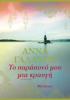 Άννα Γαλανού - Το παράπονό μου μια κραυγή artwork