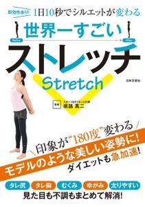 世界一すごいストレッチ Book Cover