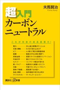 超入門カーボンニュートラル Book Cover