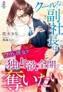クールな副社長はウブな彼女を独占欲全開で奪いたい Book Cover
