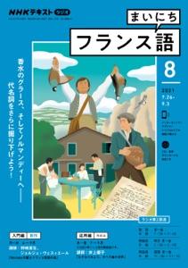 NHKラジオ まいにちフランス語 2021年8月号 Book Cover