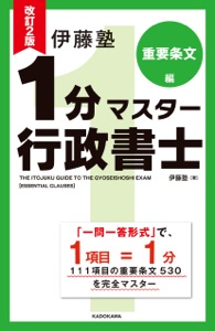 改訂2版 伊藤塾 1分マスター行政書士 重要条文編 Book Cover