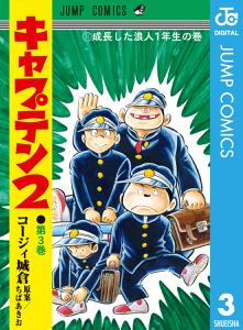 キャプテン2 3 Book Cover