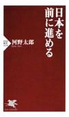 日本を前に進める Book Cover