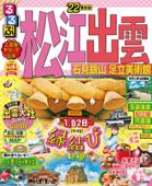 るるぶ松江 出雲 石見銀山 足立美術館'22 Book Cover