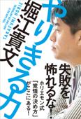 やりきる力 Book Cover