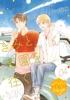 きみと楽園を往く 分冊版(4)