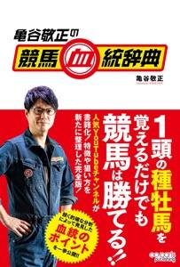亀谷敬正の競馬血統辞典 Book Cover
