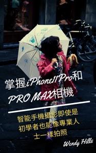 掌握iPhone 11 Pro和Pro Max相機