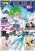週刊少年マガジン 2021年30号[2021年6月23日発売] Book Cover