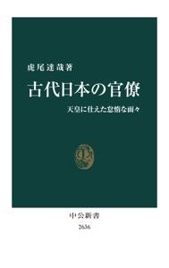 古代日本の官僚 天皇に仕えた怠惰な面々 Book Cover