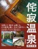 侘寂(わびさび)温泉 【西日本編】 Book Cover