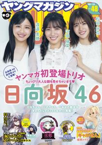 ヤングマガジン 2021年48号 [2021年10月25日発売] Book Cover