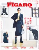 madame FIGARO japon (フィガロ ジャポン) 2021年 12月号 Book Cover