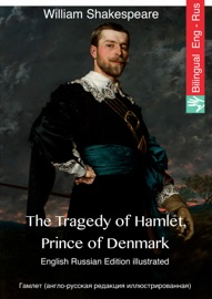 THE TRAGEDY OF HAMLET, PRINCE OF DENMARK (ENGLISH RUSSIAN EDITION ILLUSTRATED)