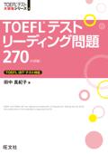 TOEFLテストリーディング問題270 4訂版 Book Cover
