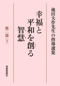 池田大作先生の指導選集 幸福と平和を創る智慧 第二部[下] Book Cover