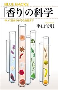 「香り」の科学 匂いの正体からその効能まで Book Cover