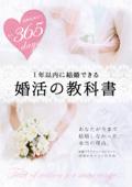 1年以内に結婚できる婚活の教科書