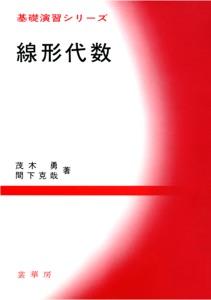 線形代数 Book Cover