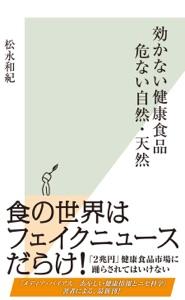 効かない健康食品 危ない自然・天然 Book Cover
