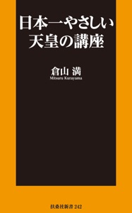 日本一やさしい天皇の講座 Book Cover